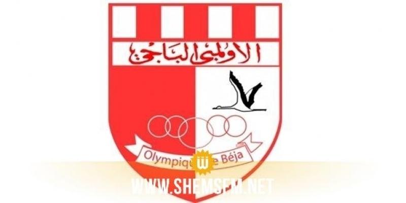 منير بن صخرية يلوح بالاستقالة من رئاسة الأولمبي الباجي