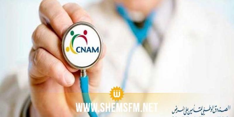 نقابة أطباء القطاع الخاص تجدد رفضها لمقترح 'الكنام' بتمديد الاتفاقية إلى حدود تاريخ 01 جانفي 2021