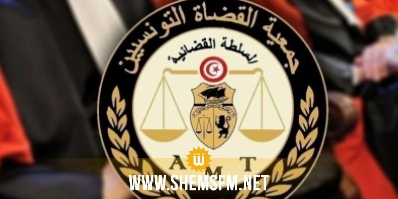 مؤتمر جمعية القضاة التونسيين: 16 مترشحا سيتنافسون على 11 مقعدا