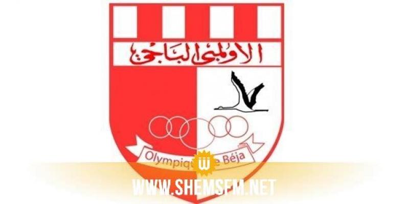 كمال والي يخلف بن صخرية في رئاسة الأولمبي الباجي