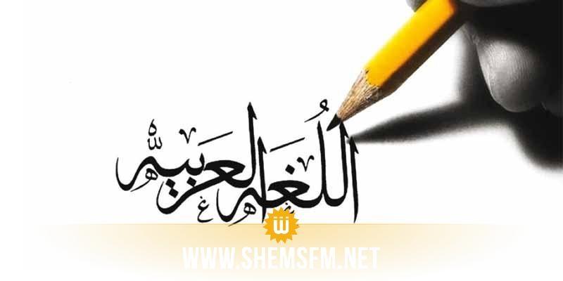 L'université d'été pour l'apprentissage de la langue arabe se tiendra au 13 juillet au 6 août