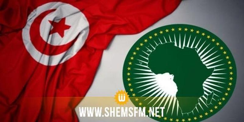 اليوم.. تونس تحتفل باليوم الإفريقي للاندماج