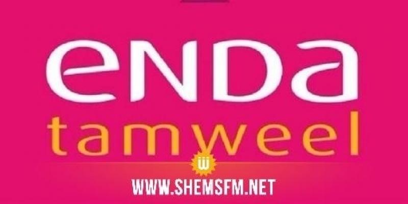 Renouvellement de la certification Smart Campaign accordée à Enda Tamweel