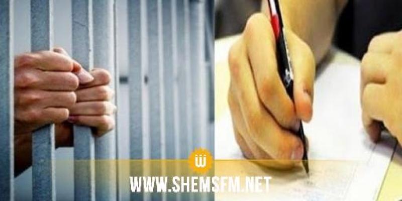 بكالوريا 2020: 9 سجناء يجتازون المناظرة بالمؤسسات السجنية