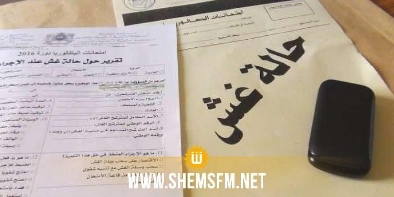 سيدي بوزيد: تسجيل 4 حالات غش في اليوم الثاني من امتحانات الباكالوريا