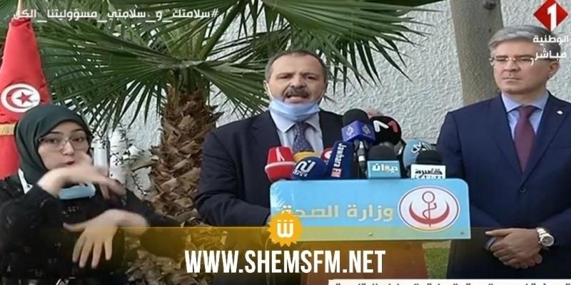 Abdeltif Mekki : « le territoire tunisien ne compte plus de cas de Covid-19 »