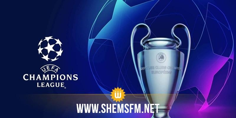 رابطة الأبطال الأوروبية: مباريات ثمن النهائي على ملاعب الفرق المستضيفة
