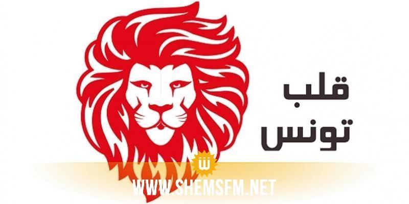 قلب تونس يدعو رئيس الحكومة لرفع اليد عن لجنة التحقيق والكفّ عن محاولة عرقلة أعمالها