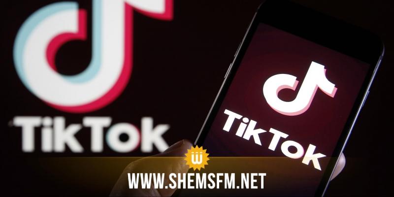 شركات أمريكية تطلب من موظفيها حذف تطبيق ''تيك توك''