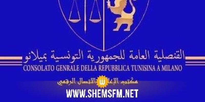 تونسي يهدد بحرق نفسه في مقر القنصلية العامة بميلانو والأخيرة توضح