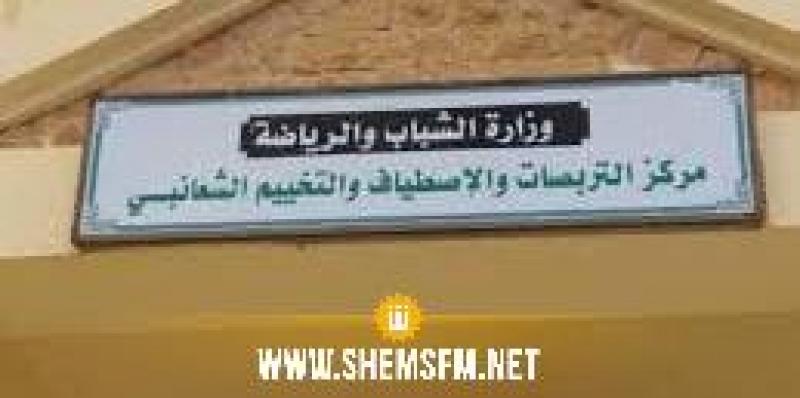 القصرين: فرار 6 أشخاص من مركز التخييم بالشعانبي