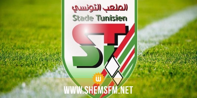 الملعب التونسي يبرم اتفاقية توأمة مع نادي إنبي المصري