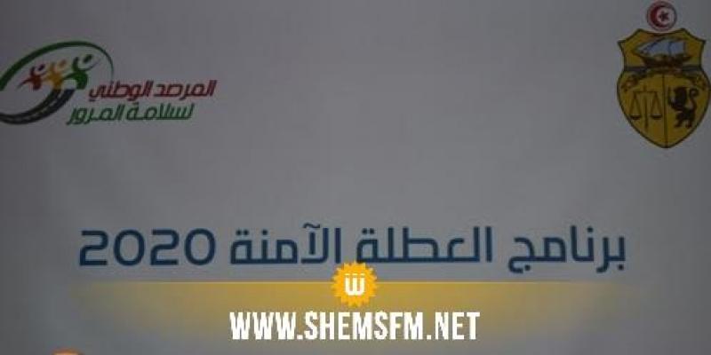 منذ انطلاق برنامج العطلة الآمنة: تسجيل 104 حوادث بمختلف الطرقات