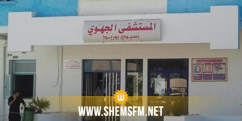 سيدي بوزيد: إيقاف طبيب نساء وتوليد بالمستشفى الجهوي بتهمة الإرتشاء
