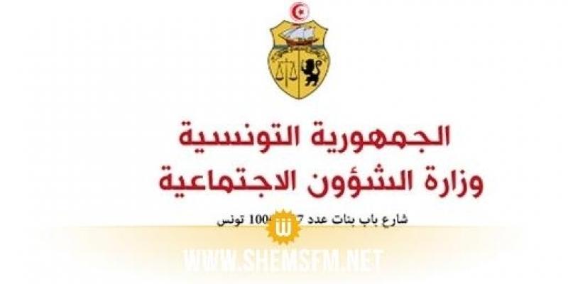 وزارة الشؤون الاجتماعية تحذر من صفحة مزيفة على 'فايسبوك' تدعو للتسجيل للحصول على منحة مالية