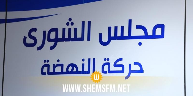 سيناريوهات أمام مجلس شورى النهضة اليوم: سحب وزراء النهضة أو الإعداد لسحب الثقة من الفخفاخ