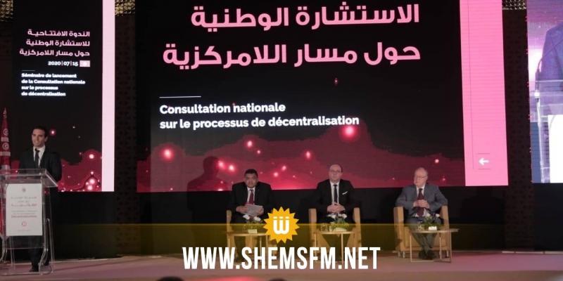 انطلاق الاستشارة الوطنية لمسار اللامركزية والفخفاخ يعلن التوجه لانتداب 1000 مهندس في البلديات