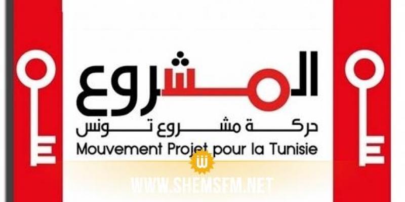 حركة مشروع تونس تقترح تشكيل ''حكومة كفاءات مستقلة تقودها شخصية مستقلة''