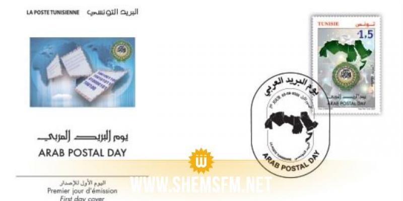Emission d'un timbre poste à l'occasion de la journée de la poste arabe