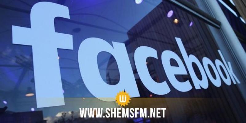القضاء البرازيلي يغرم 'فايسبوك'