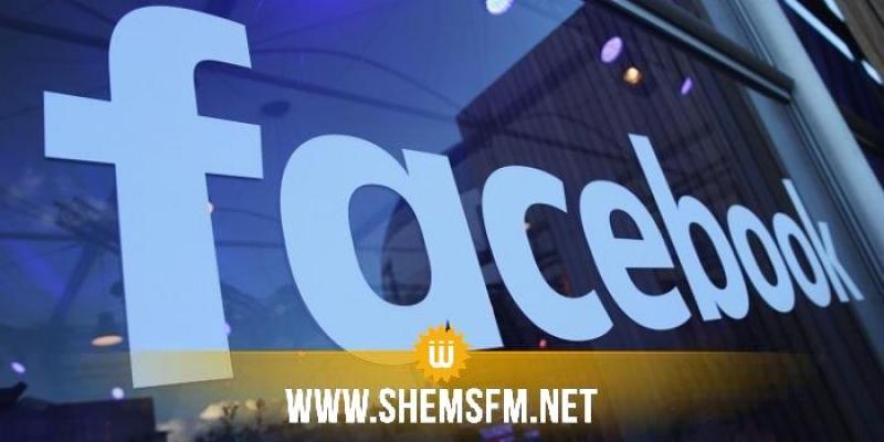 فايسبوك يرضخ لقاضٍ برازيلي ويحجب 12 حساباً مؤيداً لبولسونارو