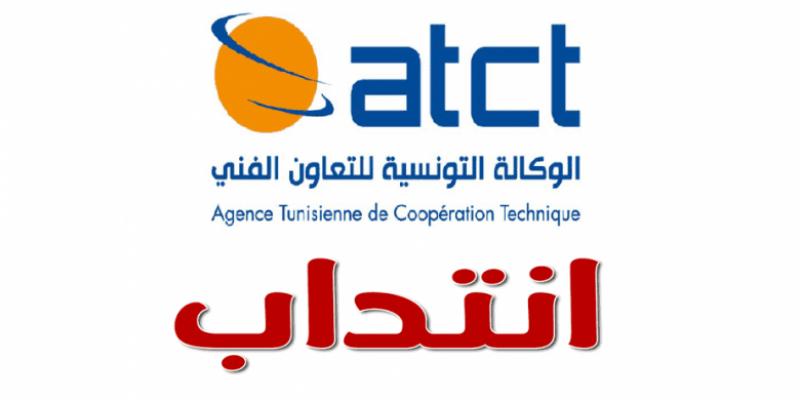 الوكالة التونسية للتعاون الفني تعلن عن استئناف مهمة توظيف لفائدة 5 مؤسسات كندية
