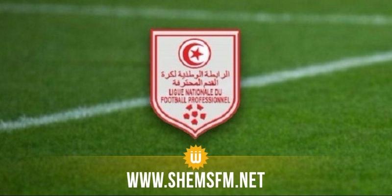 قرارات الرابطة الوطنية لكرة القدم