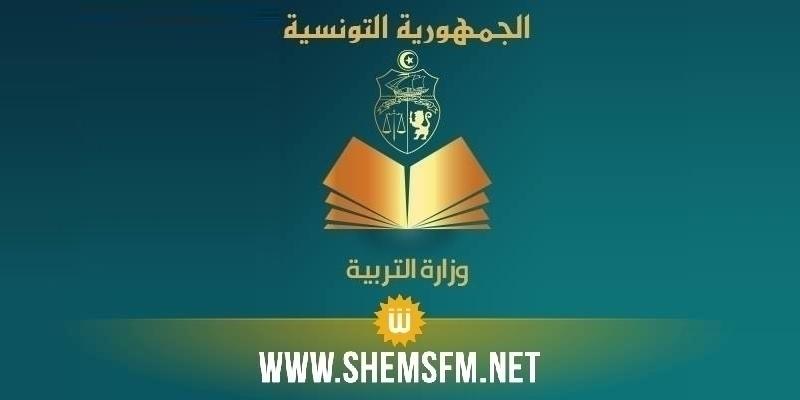 وزارة التربية  لم تفتح بعد باب التسجيل عن بعد لفائدة تلاميذ المرحلة الابتدائية