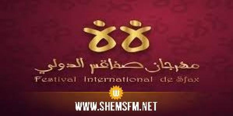 إلغاء الدورة 42 لمهرجان صفاقس الدولي