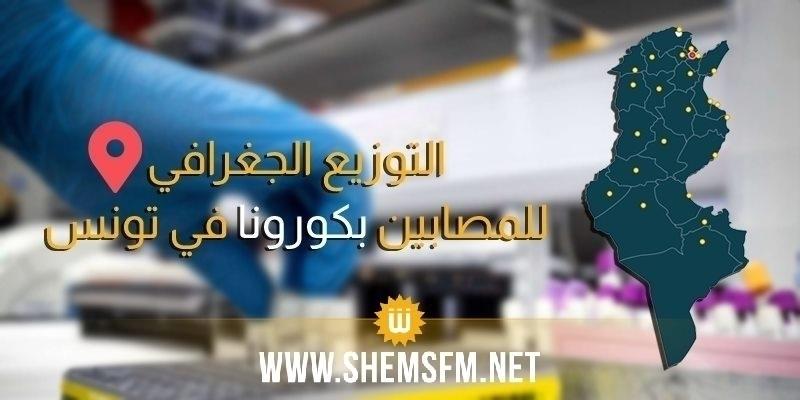 التوزيع الجغرافي للمصابين بالكورونا في تونس