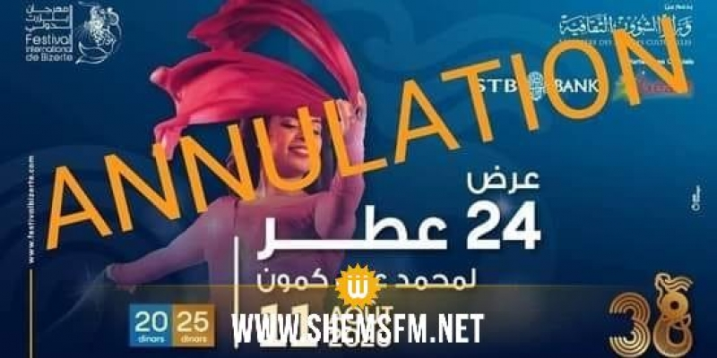 مهرجان بنزرت الدولي: إلغاء عرض 24 عطر لمحمد علي كمون