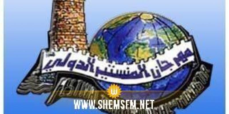 المنستير: إلغاء تنظيم الدورة 49 لمهرجان المنستير الدولي