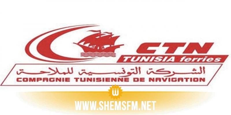 الشركة التونسية للملاحة تلغى سفرة ''قرطاج'' المبرمجة غدا  في اتجاه ميناء مرسيليا