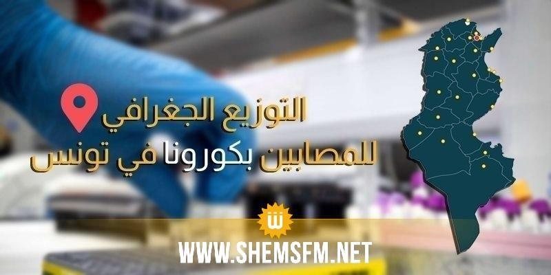 414 حالة حاملة للفيروس: التوزيع الجغرافي للمصابين بكورونا في تونس
