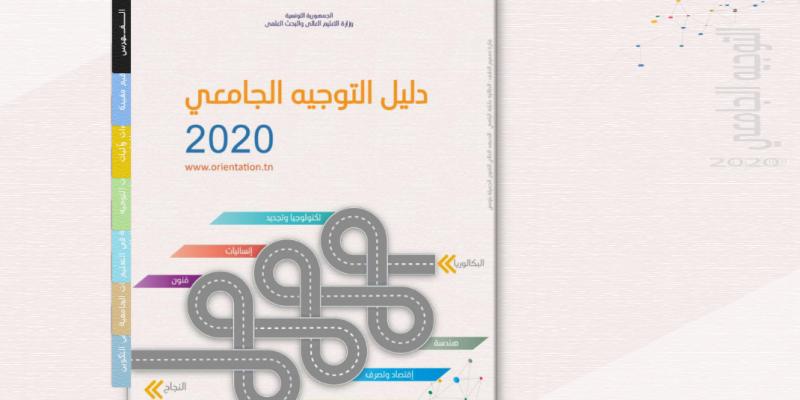 Publication d'une version numérique du guide d'orientation universitaire
