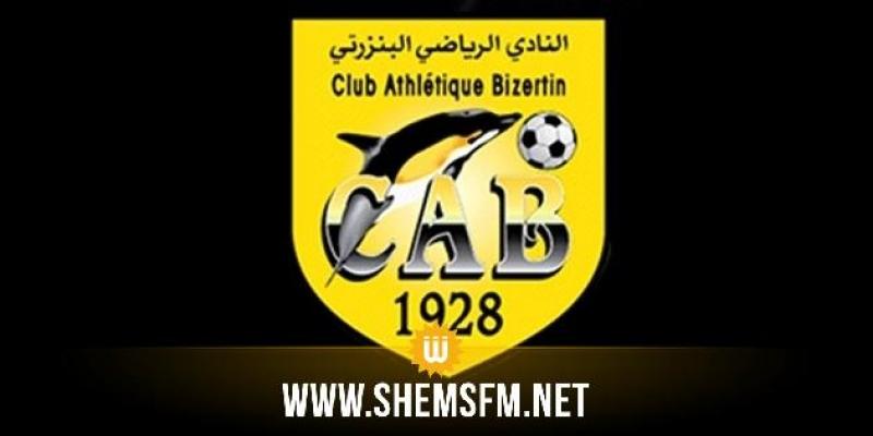 الجولة 19 من الرابطة الأولى: النادي البنزرتي يتقدم باحتراز ضد لاعب النجم الساحلي كوليبالي