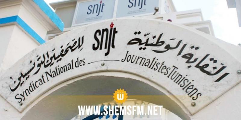 نقابة الصحفيين تنبه وزارة الداخلية من ''خطورة استعمال اعوانها لسلطتهم''