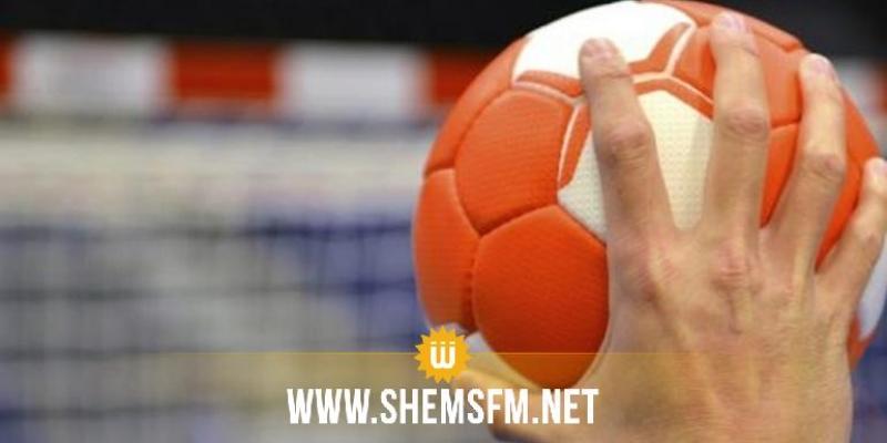 بطولة كرة اليد تعود اليوم إلى النشاط