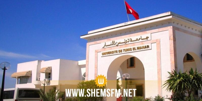 جامعة تونس المنار ضمن قائمة الألف جامعة الأولى في تصنيف شنغهاي الأكاديمي