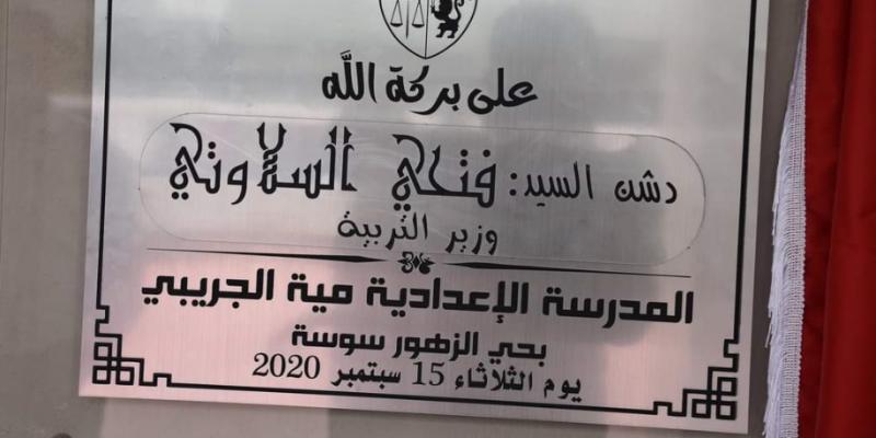 إطلاق اسم ''مية الجريبي''على مدرسة إعدادية جديدة بسوسة
