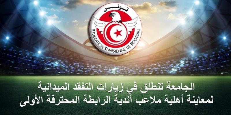 جامعة كرة القدم: زيارات تفقد مرتقبة لملاعب أندية الرابطة 1