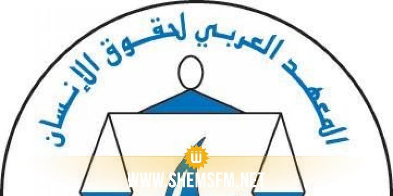 المعهد العربي لحقوق الإنسان: ''قرابة 5000 لاجئ في  الجمهورية التونسية''