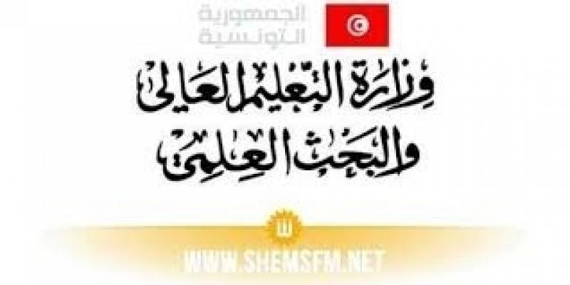 وزارة التعليم العالي: مشروع إنشاء الجامعة التونسية الألمانية بتونس لا يزال قائما ولم يتم التراجع عنه