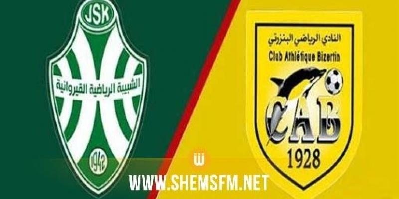 الرابطة ترفض إعادة مباراة النادي البنزرتي وشبيبة القيروان