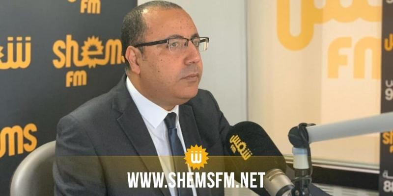 المشيشي: 'الاستقرار السياسي والاقتصادي والاجتماعي لتونس رهين توفر الدعم السياسي لحكومتنا'