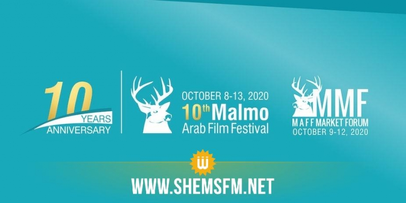 Le cinéma tunisien affiche sa présence par trois films au MAFF2020