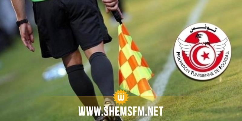 تعيينات حكام الدور نصف النهائي لكأس تونس لكرة القدم
