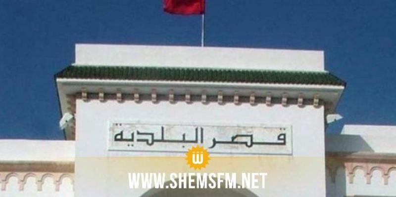 صفاقس: غلق مقر بلدية ساقية الزيت للاشتباه في إصابة عونين بكورونا