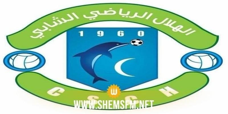 هلال الشابة يحتج على تعيين حكم مباراة نصف نهائي الكأس