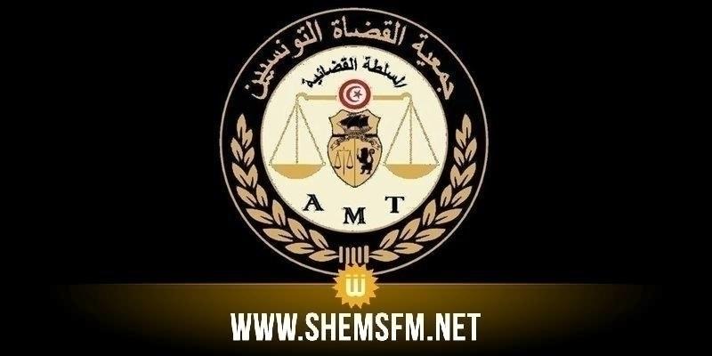 جمعية القضاة تدعو إلى تجنب تبادل إلقاء المسؤوليات بخصوص وضعية عضو بالمجلس الأعلى للقضاء ملاحق قضائيا
